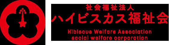 社会福祉法人ハイビスカス福祉会|指宿の生活介護・就労支援
